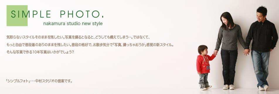 有限会社 中村スタジオ/唐津神社公認写真館